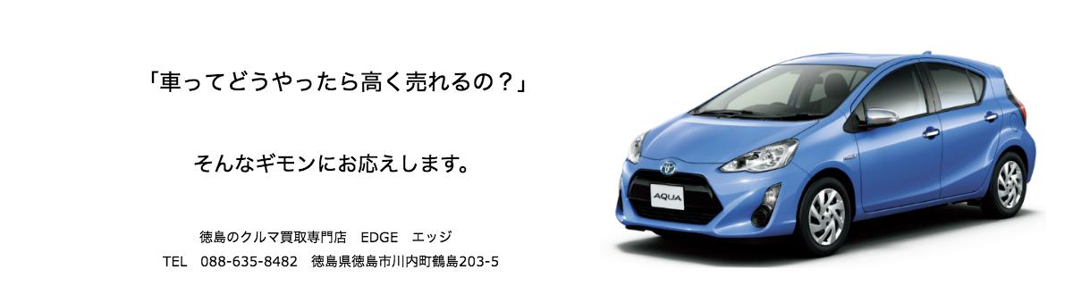徳島 車買取 専門店 EDGE(エッジ)